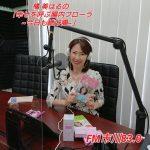 橘美はる♡本日20日はラジオ放送です~~