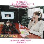 橘美はる♡本日3日はラジオ放送です~~