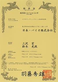 特許証(メタボリックシンドローム改善組成物)