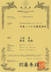 特許証(乳酸菌発酵ブドウの製造特許)