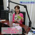 橘美はる♡本日17日はラジオ放送です~~