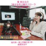 橘美はる♡本日5日はラジオ放送です~~